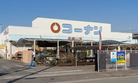 コーナン 武庫川店 約140m(徒歩2分)