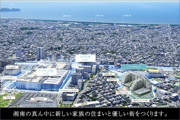 横浜・品川・東京へ直通でアクセスできる、JR「辻堂」駅から徒歩4分。
