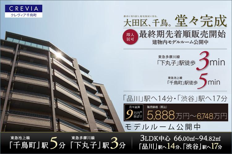 東京邸区。都市に寄り添う、邸宅街区に住む。