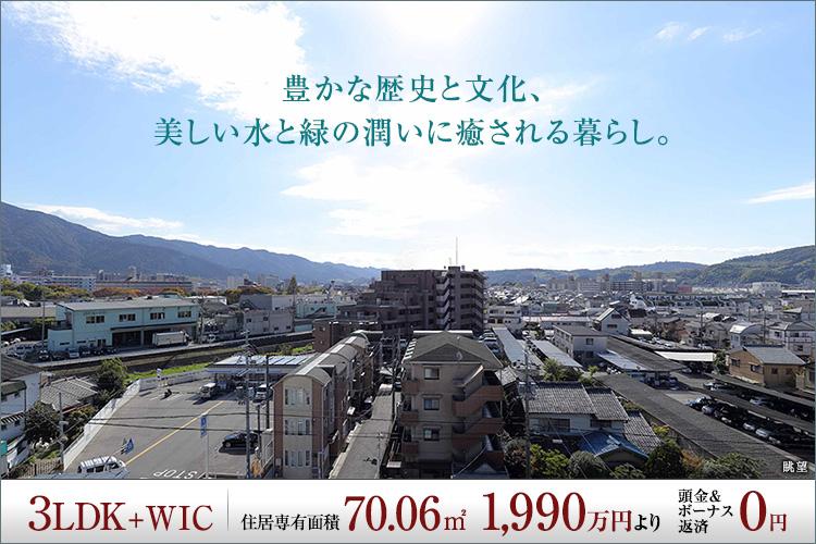 堂々竣工!阪急阪神東宝グループ・OS株式会社が贈る総70邸の新築マンション
