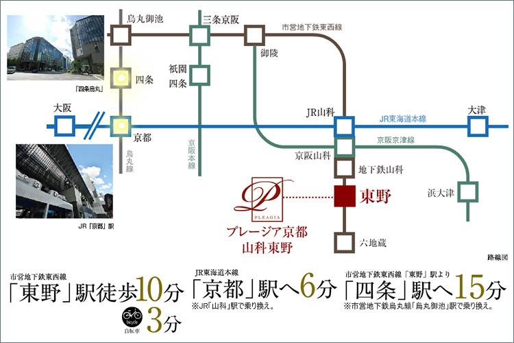山科中心部、京都都心部へ軽快アクセス。