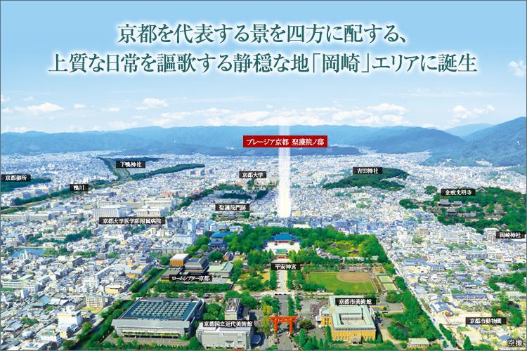 平安神宮の北、京都大学の南に。京の優雅な時を謳歌するレジデンス。「プレージア京都 聖護院ノ邸」
