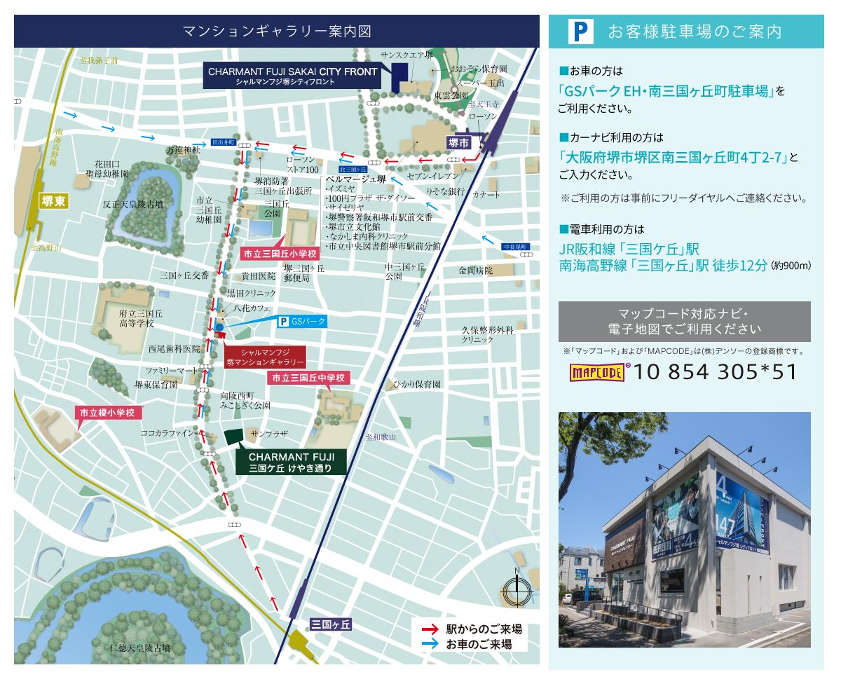 シャルマンフジ堺シティフロント:モデルルーム地図