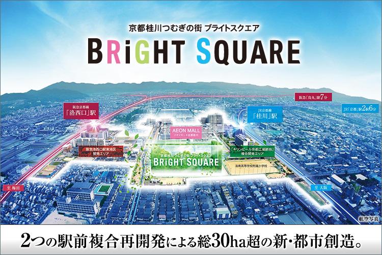 JRと阪急、2つの駅前複合開発でまるごと新都に。