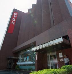 佐賀銀行野間支店 約640m(徒歩8分)