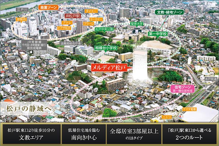 「メルディア松戸」は「和モダン」をコンセプトに、和の良さを現代的な感覚で日常に採り入れたマンションです。