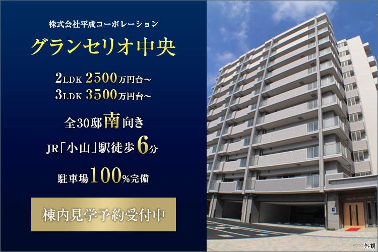 【駅地下生活】JR小山駅徒歩6分。駅と住まいの距離が生み出す、街と暮らしのいい関係。
