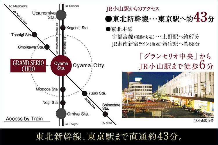 ■JR小山駅徒歩約6分■東北新幹線、東京駅約43分■東北本線ご利用可能
