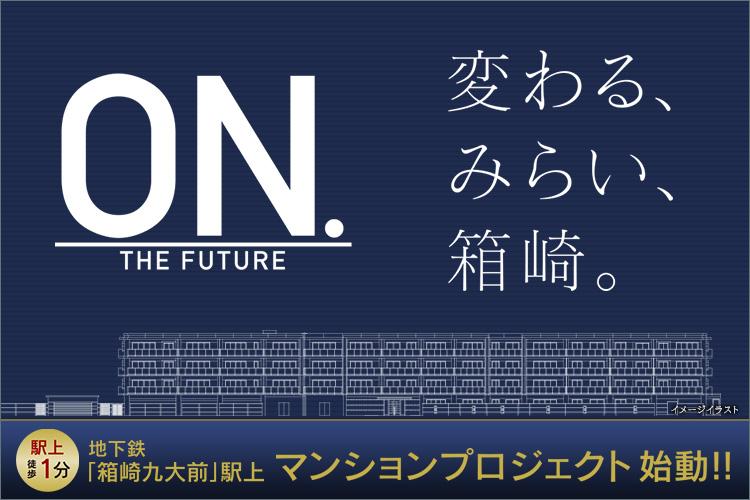 ■箱崎が変わる。駅上からはじめる「みらい」の暮らし。
