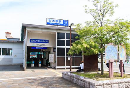 西鉄天神大牟田線「白木原」駅 約630m(徒歩8分)