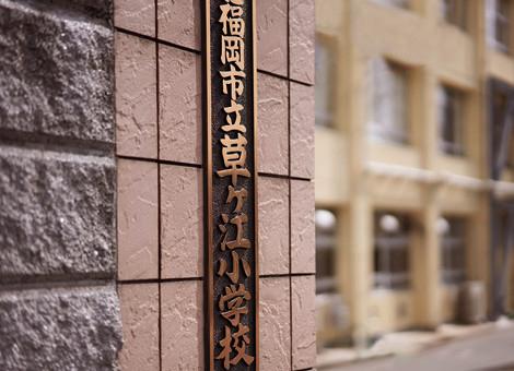 草ヶ江小学校 約110m(徒歩2分)
