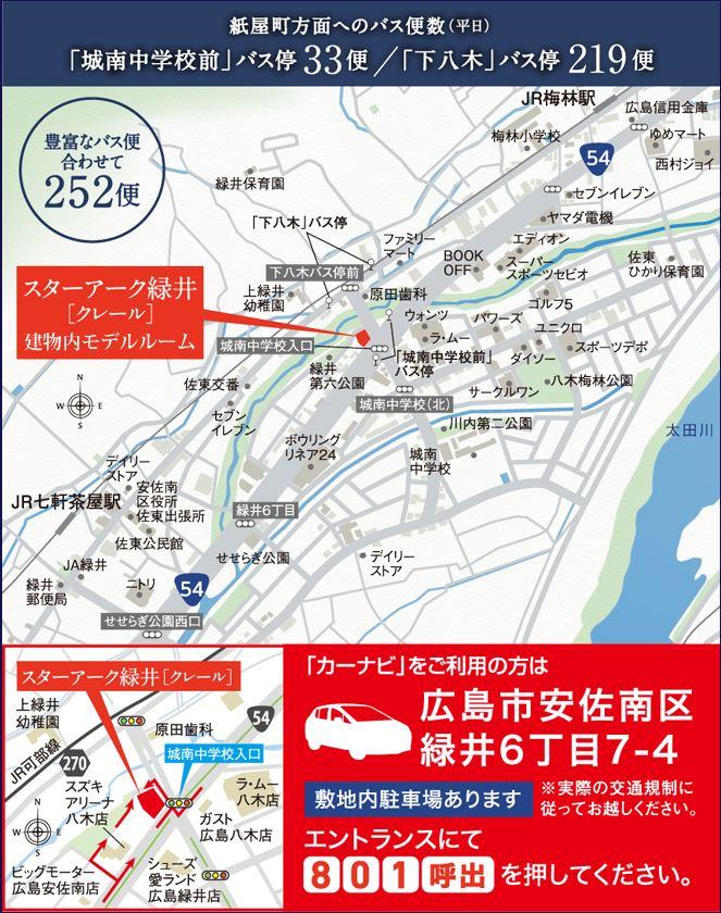スターアーク緑井[クレール]:モデルルーム地図