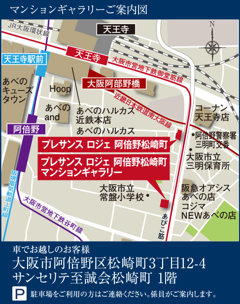 プレサンス ロジェ 阿倍野松崎町:モデルルーム地図