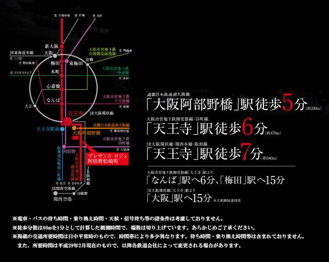プレサンス ロジェ 阿倍野松崎町:交通図