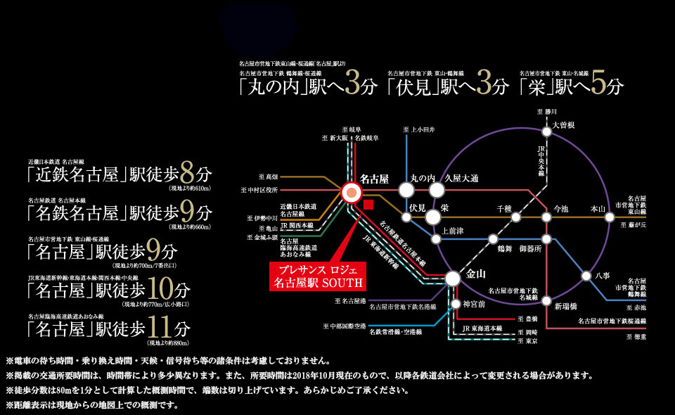 プレサンス ロジェ 名古屋駅 SOUTH:交通図