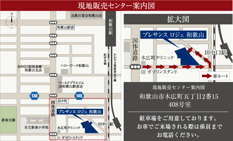 プレサンス ロジェ 和歌山:モデルルーム地図