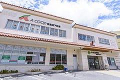 A-Coop首里城下町店 約1.6km(車で約2分)