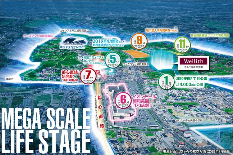 都心とダイレクトにつながる「浦和美園」にふさわしい人・街・未来をつなぎ、育むコミュニティ・豊かな生活環境を。
