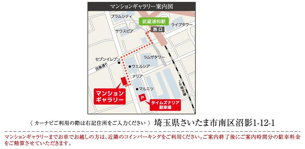 武蔵浦和ラブスマプロジェクト:モデルルーム地図