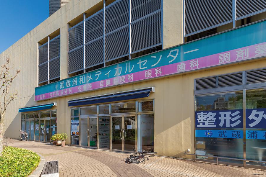 武蔵浦和メディカルセンター 約930m(徒歩12分)