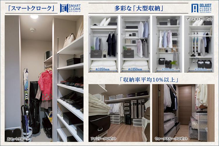 双日新都市開発が追求する豊かな収納空間。