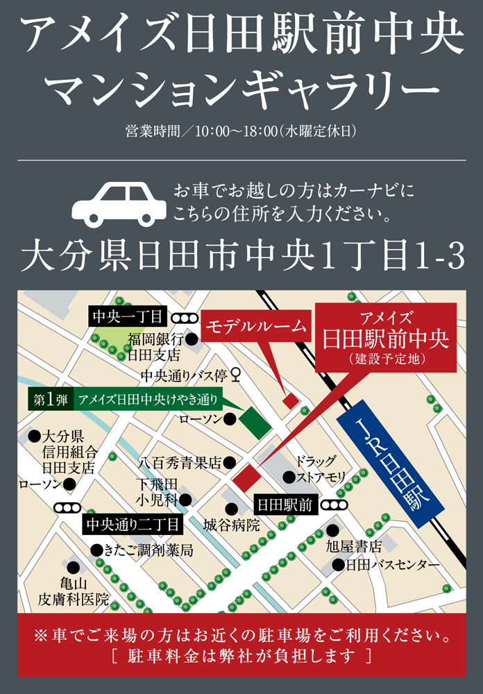 アメイズ日田駅前中央:モデルルーム地図