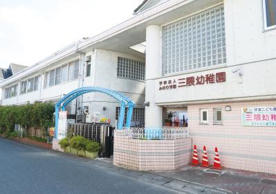 認定こども園 三隈幼稚園 約170m(徒歩2分)