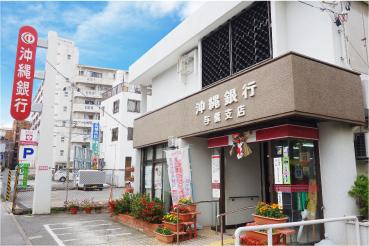 沖縄銀行 与儀支店 約220m(徒歩3分)
