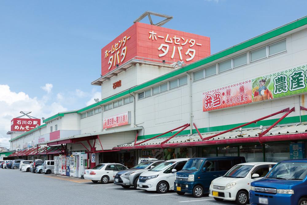 ホームセンタータバタ石川店 約1.4km(車4分)