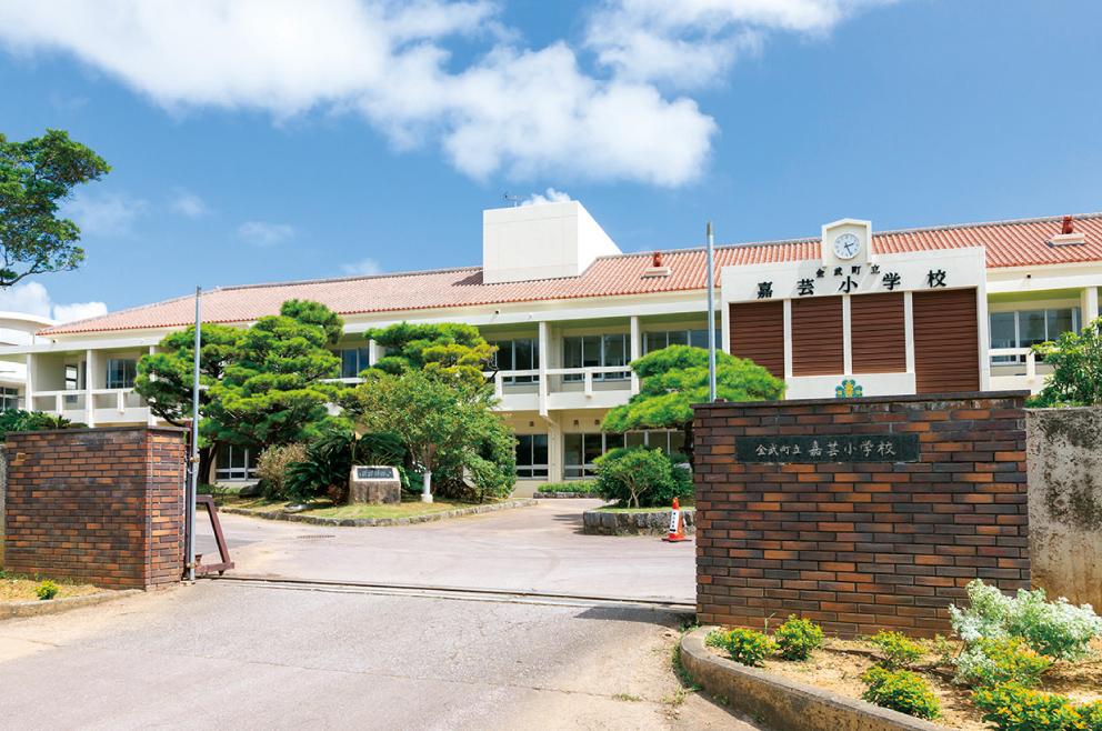 金武町立嘉芸小学校 約2.1km(車6分)