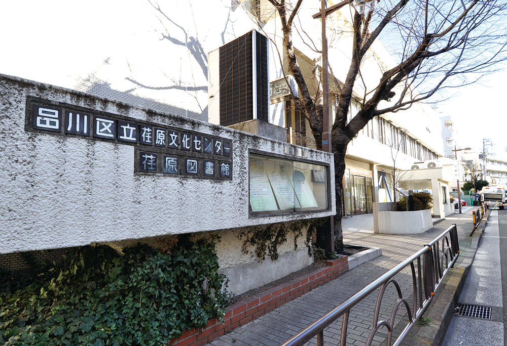 品川区荏原文化センター 約330m(徒歩5分)