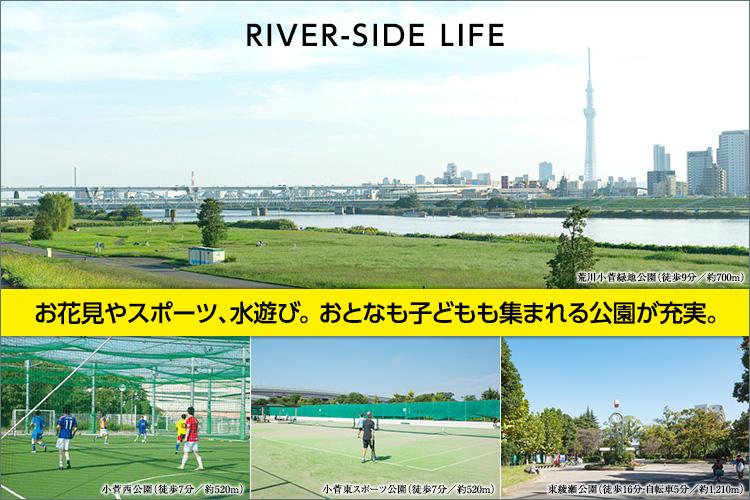 川沿いに広がるグリーンプレイス。面積約149,000m2、東京ドーム約11個分※1の緑の庭を思いのままに。