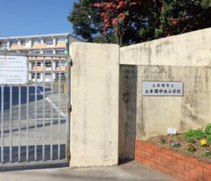 大牟田市立大牟田中央小学校 約780m(徒歩10分)