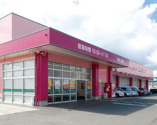 コスモス津久礼店 約1,470m(徒歩19分)