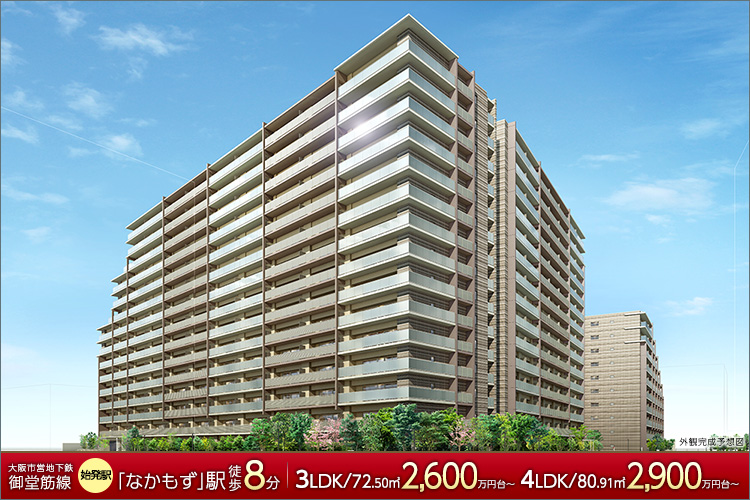 4ヵ月で274戸完売のビッグプロジェクト、最終街区257戸、ついに始動。