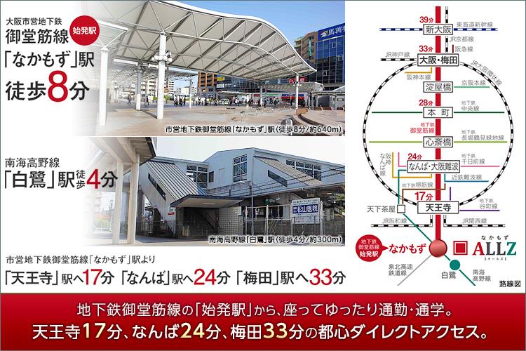地下鉄御堂筋線「なかもず」駅へ徒歩8分、南海高野線「白鷺」駅へ徒歩4分の2駅が利用可能。どちらへもフラットな道で便利で、「なかもず」駅からは「天王寺」駅へ17分、「なんば」駅へ24分、「梅田」駅へ33分の快適アクセス。朝の通勤・通学も座ってラクラク。
