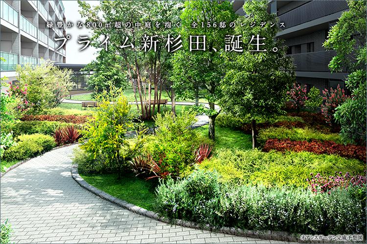 ■緑豊かな800m2超の中庭。横浜の緑豊かな周辺環境。