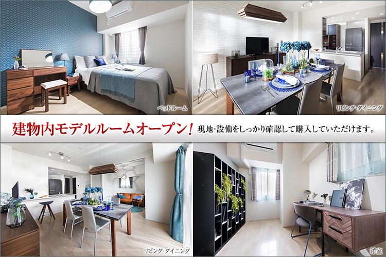 ■建物内モデルルームオープン!