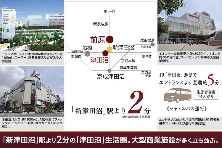 多彩な商業施設が集まる「津田沼」を普段使いにできる街に<レアシス津田沼前原の丘>が誕生しました。