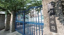 私立花園幼稚園 約540m(徒歩7分)