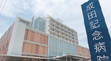 成田記念病院 約1,200m(徒歩15分)