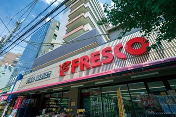 フレスコ 服部緑地店 約570m(徒歩8分)