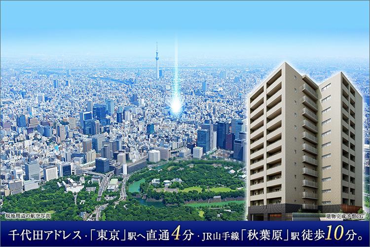 日本の中心(※2)は、実はとても暮らしやすい場所でした。