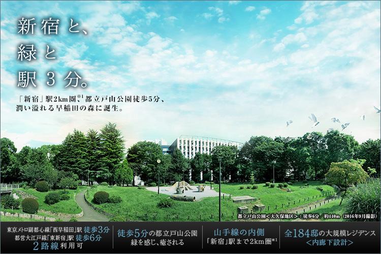 新宿にほど近い山手線の内側に、都立戸山公園の豊かな緑の広がる、文教の地があります。