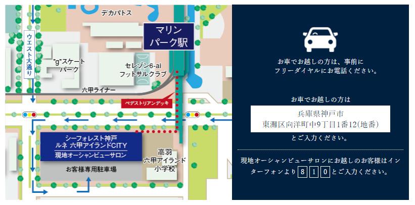 シーフォレスト神戸 ルネ 六甲アイランドCITY:モデルルーム地図