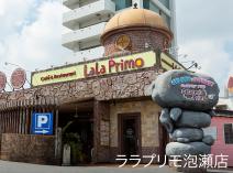 ララプリモ泡瀬店 約1.1km(車2分)