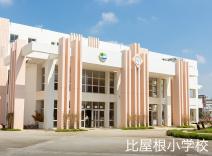 沖縄市立比屋根小学校 約440m(徒歩6分)