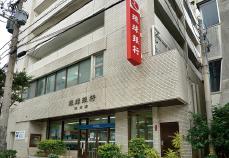 琉球銀行泊支店 約281m(徒歩4分)