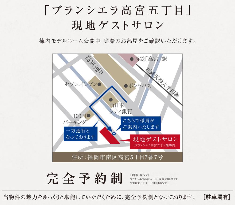 ブランシエラ高宮五丁目:モデルルーム地図