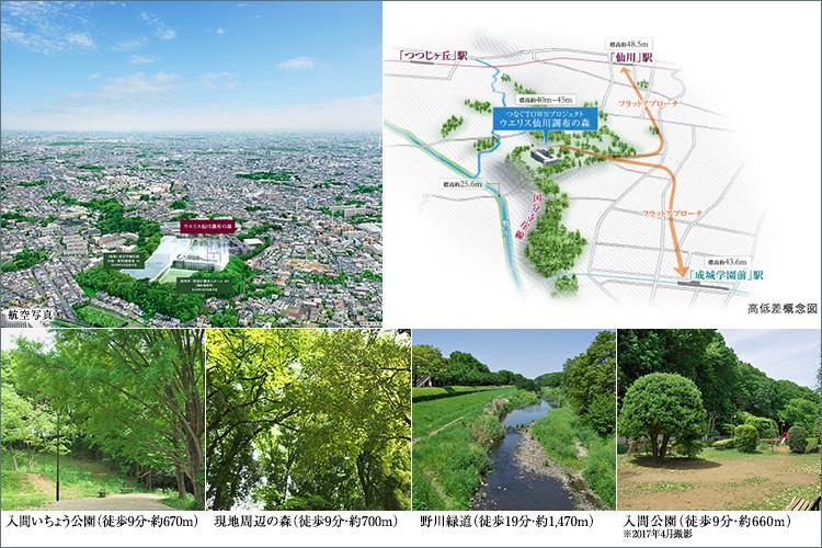 洗練された利便と静寂な邸宅地、「仙川」と「成城」2つの街の魅力を楽しめる地。